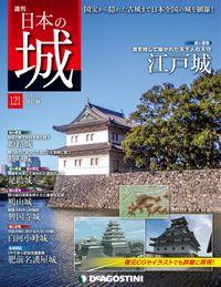 日本の城 改訂版 第121号