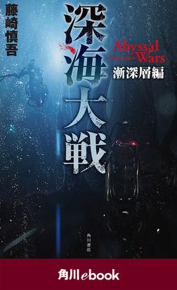 深海大戦 Abyssal Wars 漸深層編 (角川ebook)-電子書籍
