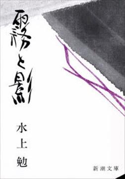 霧と影-電子書籍