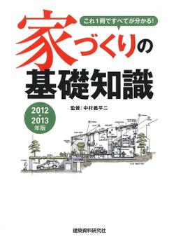 家づくりの基礎知識 2012-2013年版-電子書籍