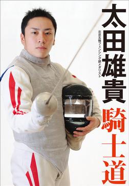 北京五輪フェンシング銀メダリスト 太田雄貴 騎士道-電子書籍