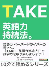TAKE 英語力持続法。