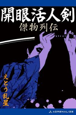 開眼活人剣 傑物列伝-電子書籍