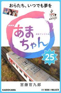 NHK連続テレビ小説 あまちゃん 25 おらたち、いつでも夢を