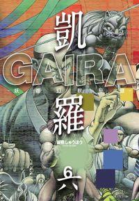凱羅 GAIRA -妖都幻獣秘録-(6)