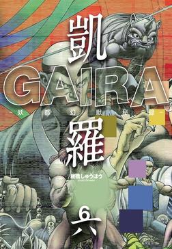 凱羅 GAIRA -妖都幻獣秘録-(6)-電子書籍