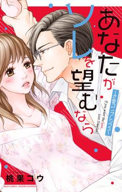 あなたがソレを望むなら ~恋愛コンプレックス~-電子書籍