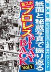 東スポ プロレスPLAY BACK Vol.1