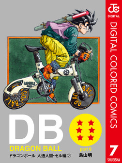 DRAGON BALL カラー版 人造人間・セル編 7-電子書籍