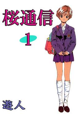 桜通信 1-電子書籍