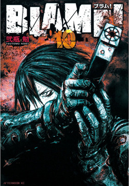 BLAME!(10)-電子書籍