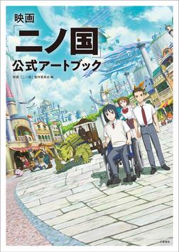 映画「二ノ国」 公式アートブック-電子書籍