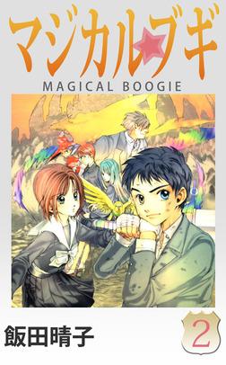 マジカルブギ 2-電子書籍