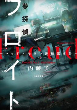 夢探偵フロイト -マッド・モラン連続死事件--電子書籍