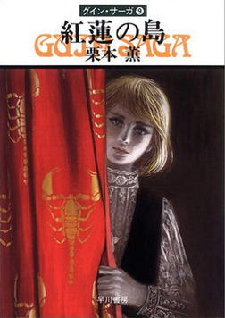 グイン・サーガ9 紅蓮の島-電子書籍