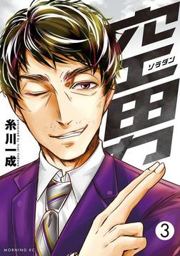空男(3)-電子書籍