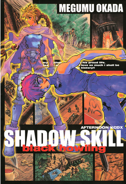 SHADOW SKILL black howling-電子書籍