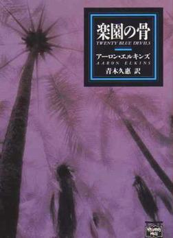楽園の骨-電子書籍