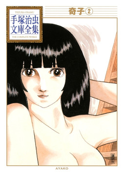 奇子 手塚治虫文庫全集(2)-電子書籍