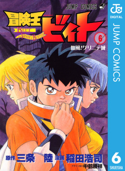 冒険王ビィト 6-電子書籍