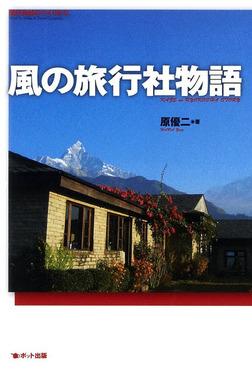 風の旅行社物語 旅行会社のつくりかた-電子書籍