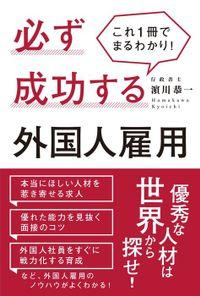 これ1冊でまるわかり!必ず成功する外国人雇用