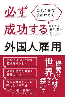 これ1冊でまるわかり!必ず成功する外国人雇用-電子書籍