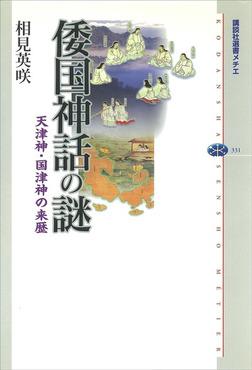 倭国神話の謎 天津神・国津神の来歴-電子書籍