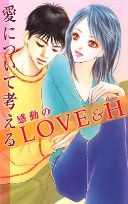 愛について考える感動のLOVE&H-電子書籍