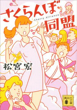 さくらんぼ同盟-電子書籍