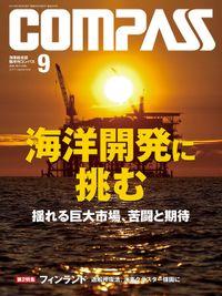 海事総合誌COMPASS2015年9月号 海洋開発に挑む 揺れる巨大市場、苦闘と期待