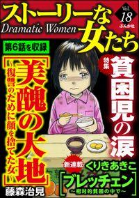ストーリーな女たち貧困児の涙 Vol.18