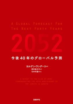 2052 今後40年のグローバル予測-電子書籍
