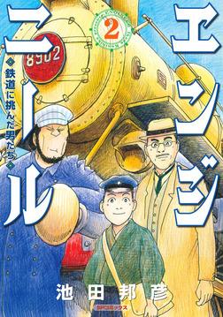 エンジニール 鉄道に挑んだ男たち (2)-電子書籍