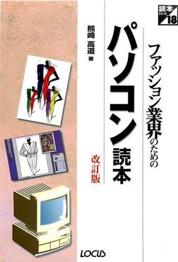 ファッション業界のためのパソコン読本改訂版-電子書籍