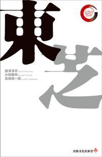 東芝 リーディング・カンパニー シリーズ