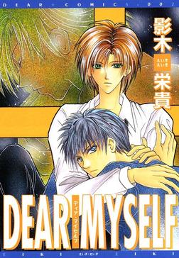 DEAR MYSELF(1)-電子書籍