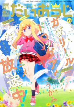 コミック電撃だいおうじ VOL.41-電子書籍
