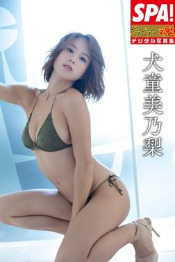 SPA!グラビアン魂デジタル写真集 犬童美乃梨-電子書籍