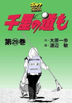 千里の道も(29)-電子書籍