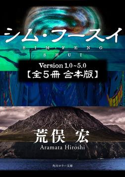 シム・フースイ【全5冊 合本版】-電子書籍