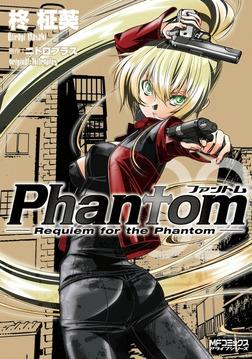 Phantom ~Requiem for the Phantom~ 02-電子書籍