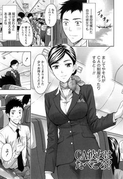 ぬくもり嬢の敏感レッスン 【分冊版 6/8】-電子書籍