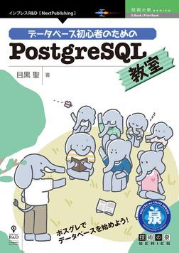 データベース初心者のためのPostgreSQL教室-電子書籍