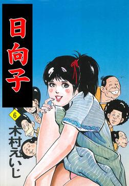 日向子6-電子書籍