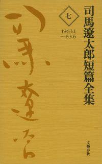 司馬遼太郎短篇全集 第七巻