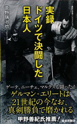 実録 ドイツで決闘した日本人-電子書籍