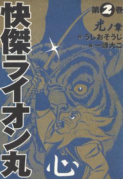 快傑ライオン丸(2)-電子書籍