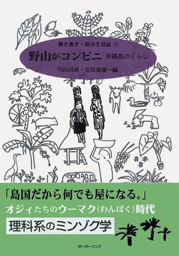 野山がコンビニ 沖縄島のくらし-電子書籍
