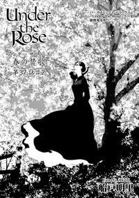 Under the Rose 春の賛歌 第37話 #2 【先行配信】